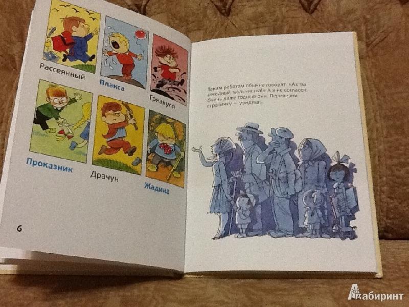 Иллюстрация 7 из 33 для Мышка и кошка под одной обложкой ...