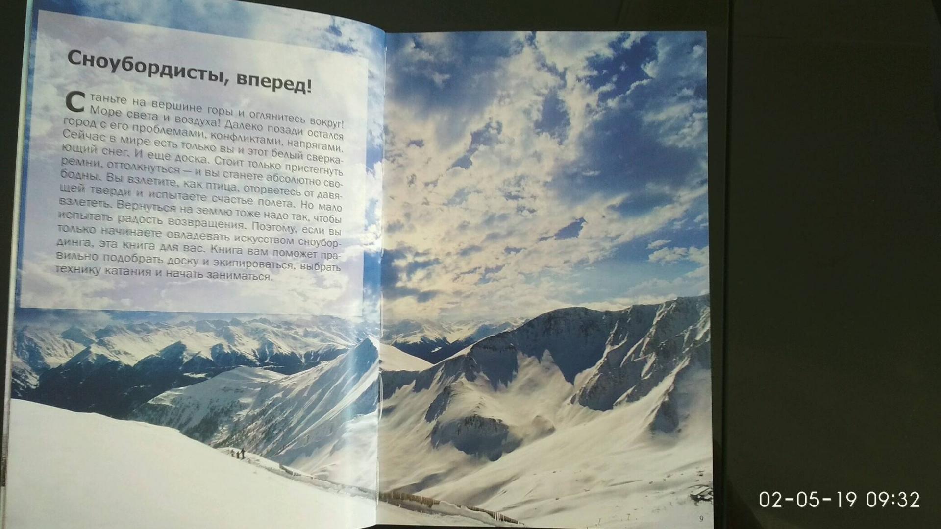 Иллюстрация 2 из 4 для Сноуборд. Первые шаги - Марина Клочкова | Лабиринт - книги. Источник: Гордеева Юлия