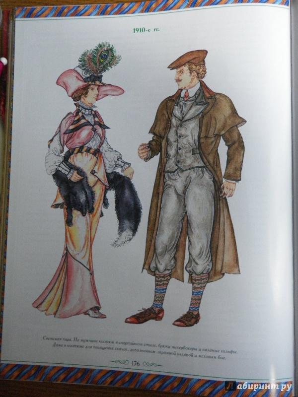 Иллюстрация 2 из 12 для История костюма - Дарья Чалтыкьян   Лабиринт - книги. Источник: Толкачева  Елена