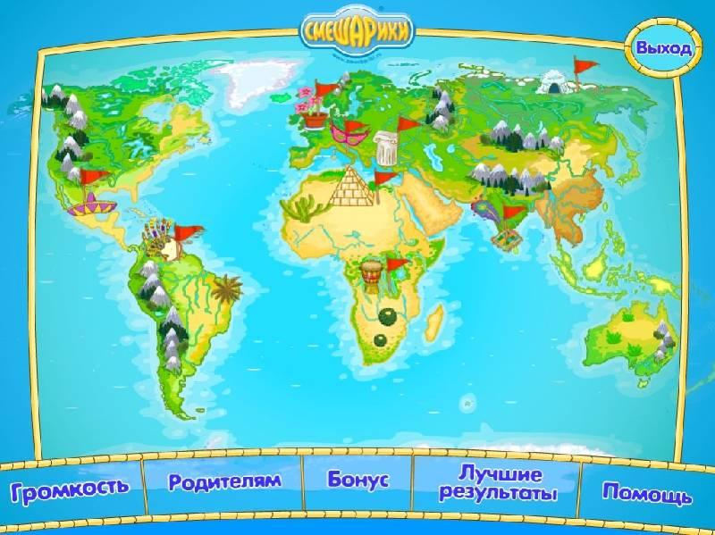Иллюстрация 1 из 20 для Калейдоскоп игр 4. География (CDpc) | Лабиринт - . Источник: enotniydrug