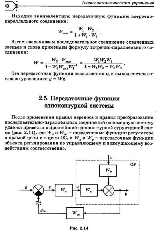 Иллюстрация 7 из 12 для Теория автоматического управления: Учебное пособие - Савин, Елсуков, Пятина | Лабиринт - книги. Источник: Рыженький