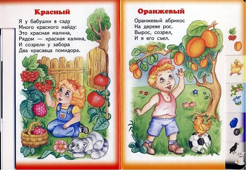 Иллюстрация 1 из 14 для Радуга. Изучаем цвета - Алена Павлова   Лабиринт - книги. Источник: Лана