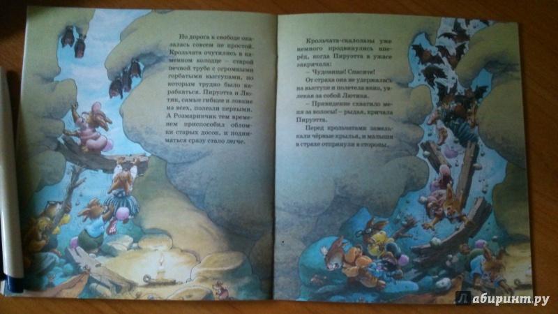 Иллюстрация 23 из 47 для Заколдованный дом - Женевьева Юрье   Лабиринт - книги. Источник: Белоусова  Анастасия