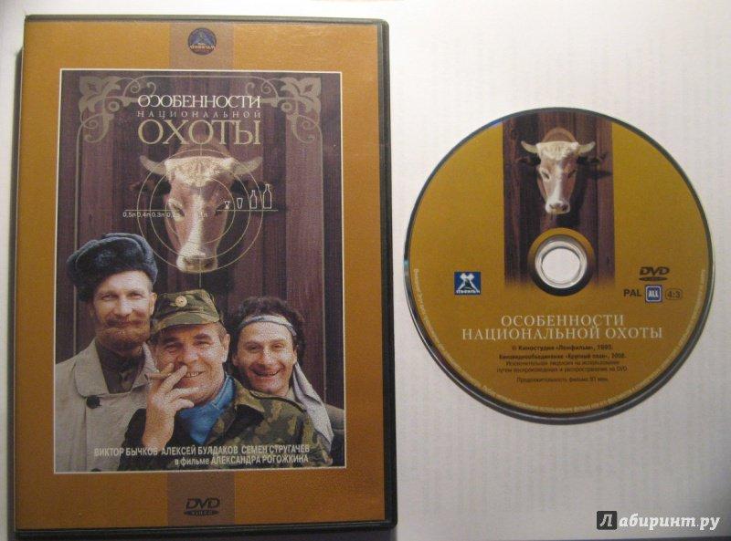 Иллюстрация 1 из 24 для Особенности национальной охоты (DVD) - Александр Рогожкин | Лабиринт - видео. Источник: Же не манж