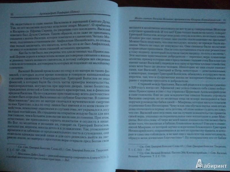 Иллюстрация 7 из 16 для Святитель Василий Великий. Сборник статей   Лабиринт - книги. Источник: Karfagen