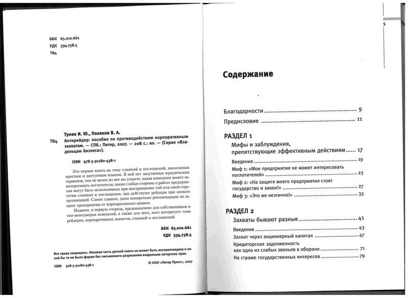 Иллюстрация 1 из 5 для Антирейдер: пособие по противодействию корпоративным захватам - Туник, Поляков | Лабиринт - книги. Источник: Kvaki
