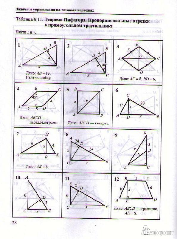 Геометрия 6 класс задачи с решениями помощь студентам в ухте