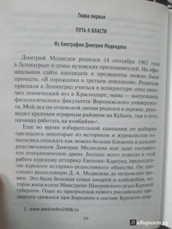 Иллюстрация 16 из 26 для Дмитрий Медведев: двойная прочность власти - Рой Медведев | Лабиринт - книги. Источник: NiNon