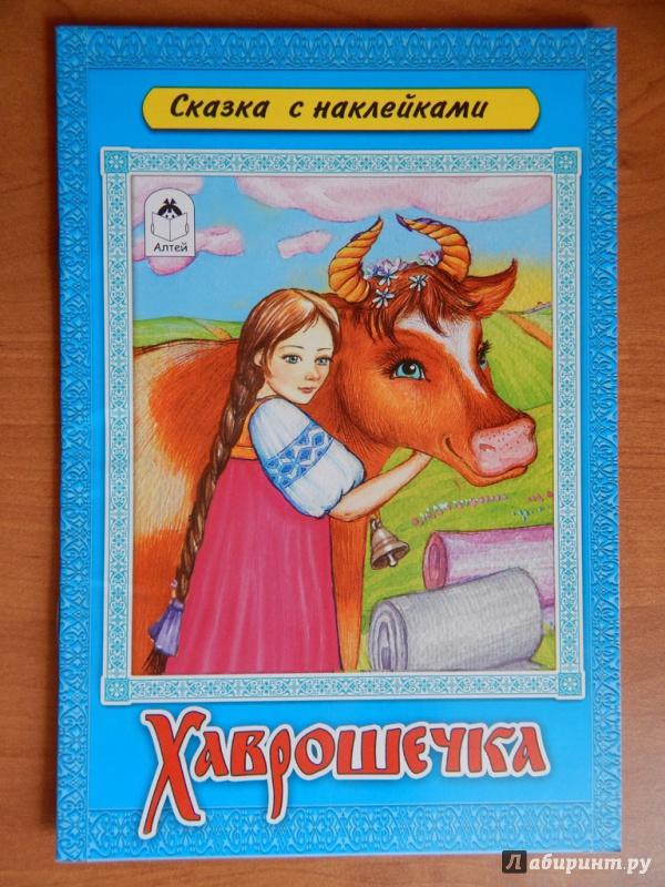 Иллюстрация 11 из 32 для Хаврошечка | Лабиринт - книги. Источник: Мелкова  Оксана