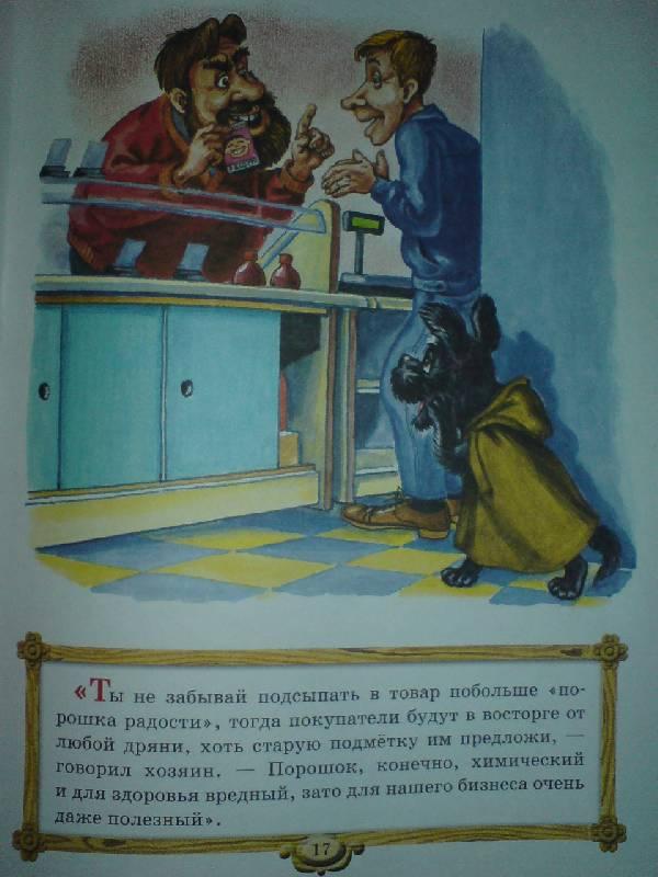 Иллюстрация 5 из 43 для Как Пузик и Тузик раскрыли заговор   Лабиринт - книги. Источник: Настёна