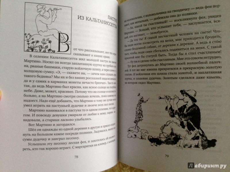 Иллюстрация 12 из 38 для Три апельсина. Итальянские народные сказки   Лабиринт - книги. Источник: keep_сalm
