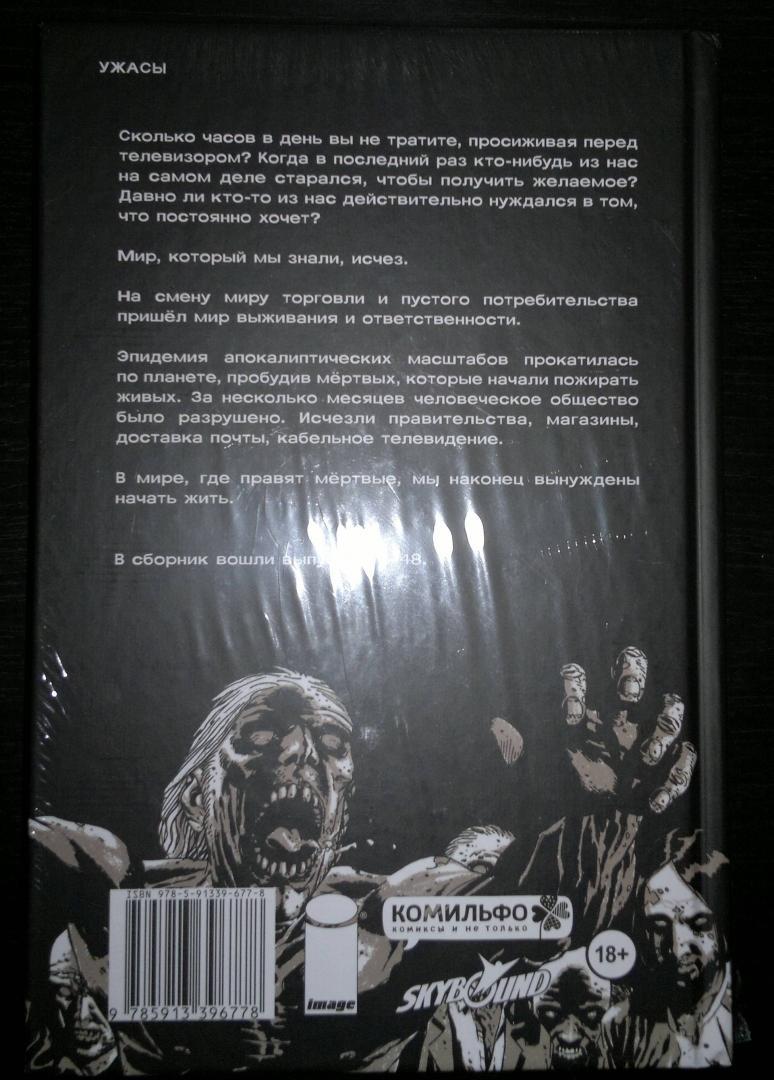 Иллюстрация 35 из 73 для Ходячие мертвецы. Полное собрание. Том 1 - Роберт Киркман   Лабиринт - книги. Источник: Шаповалов  Алексей