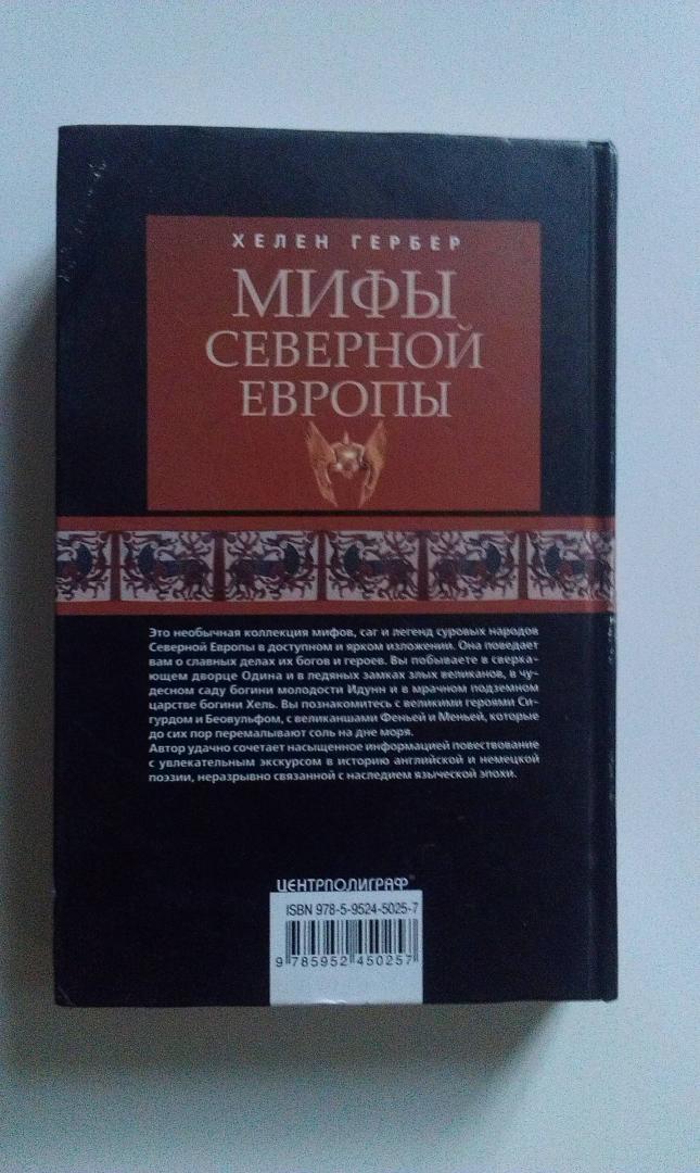 Иллюстрация 17 из 17 для Мифы Северной Европы - Хелен Гербер | Лабиринт - книги. Источник: ss0263042