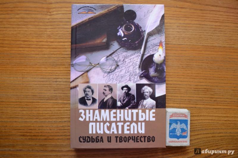 Иллюстрация 1 из 8 для Знаменитые писатели. Судьба и творчество - Юрий Меженко | Лабиринт - книги. Источник: Белоус Марина