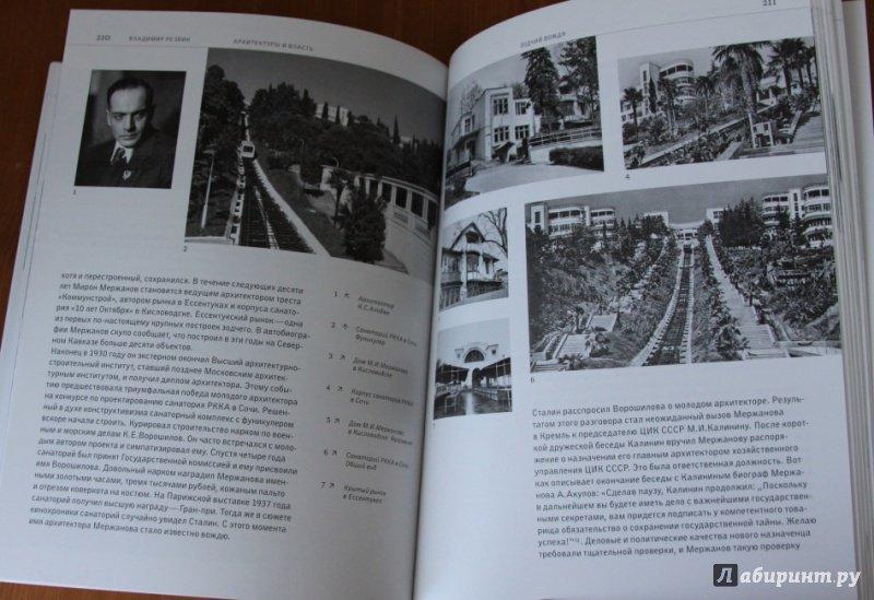 Иллюстрация 5 из 8 для Архитекторы и власть - Владимир Резвин | Лабиринт - книги. Источник: Catherine