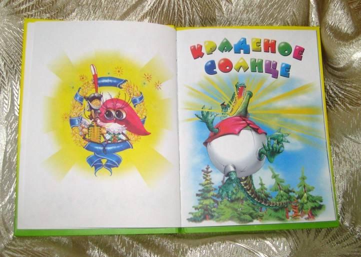 Иллюстрация 20 из 33 для Муха-Цокотуха - Корней Чуковский | Лабиринт - книги. Источник: Княженика