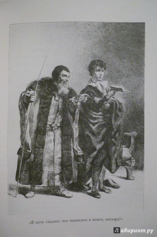 Иллюстрация 16 из 36 для Гамлет, принц датский - Уильям Шекспир | Лабиринт - книги. Источник: Алексеенко  Надежда