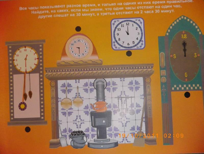 Иллюстрация 4 из 6 для Викторина: Супер Электровикторина. Учим время (00131)   Лабиринт - игрушки. Источник: АннаЛ