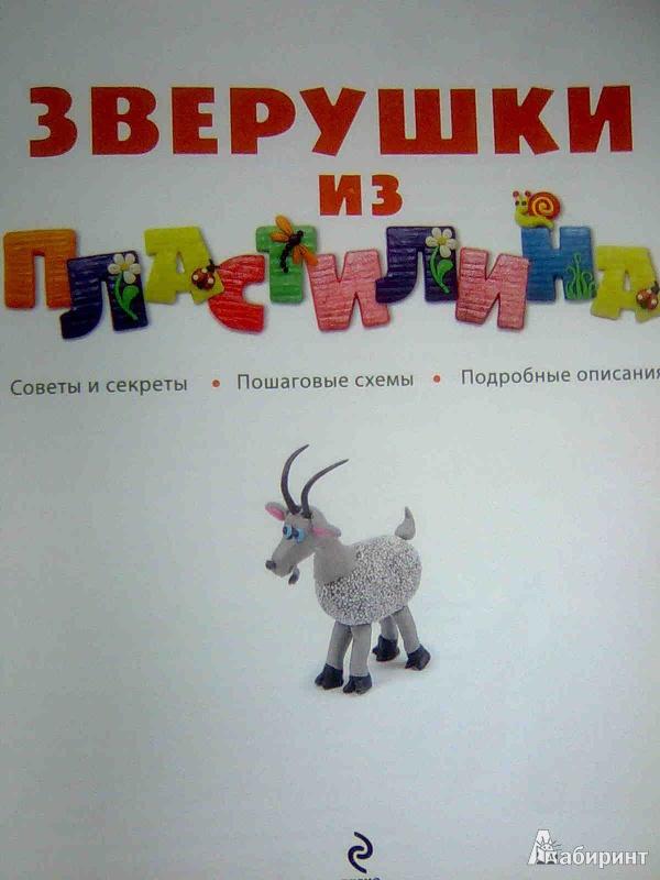 Иллюстрация 3 из 33 для Зверушки из пластилина - Светлана Лесовская   Лабиринт - книги. Источник: Салус