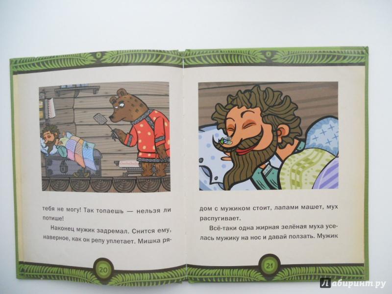 Иллюстрация 12 из 12 для Вершки и корешки. Машины сказки   Лабиринт - книги. Источник: Шатикова  Ирина