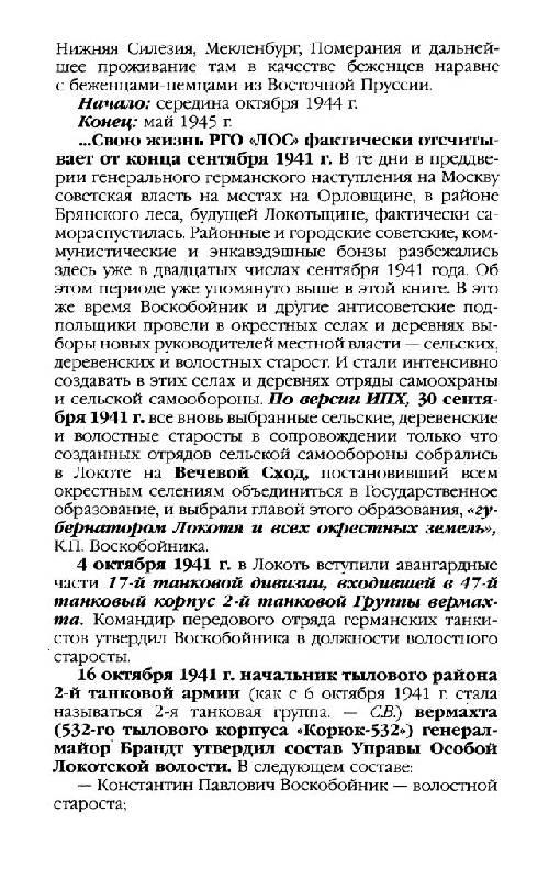 Иллюстрация 38 из 50 для Самая запретная книга о Второй Мировой - Сергей Веревкин | Лабиринт - книги. Источник: Юта