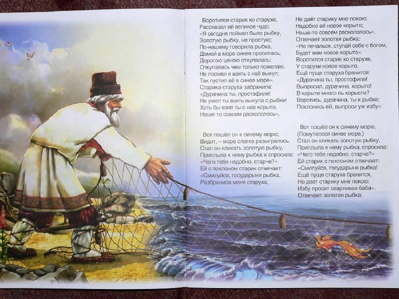 Иллюстрация 1 из 5 для Сказка о рыбаке и рыбке - Александр Пушкин | Лабиринт - книги. Источник: Маленький Читатель