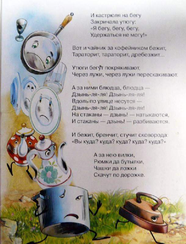 Иллюстрация 33 из 43 для Федорино горе + DVD - Корней Чуковский | Лабиринт - книги. Источник: Smity