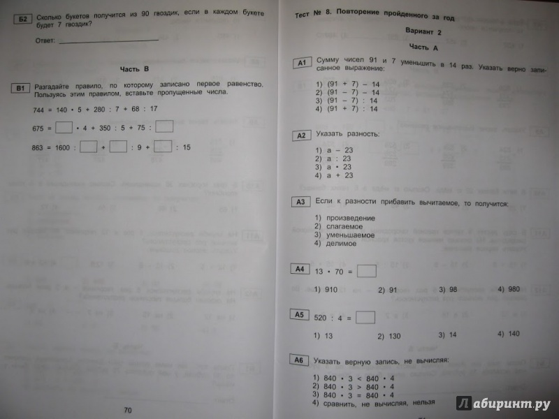 Иллюстрация 17 из 23 для Тестовые материалы для оценки качества обучения. Математика. 3 класс - В.К. Баталова | Лабиринт - книги. Источник: Созинова  Светлана