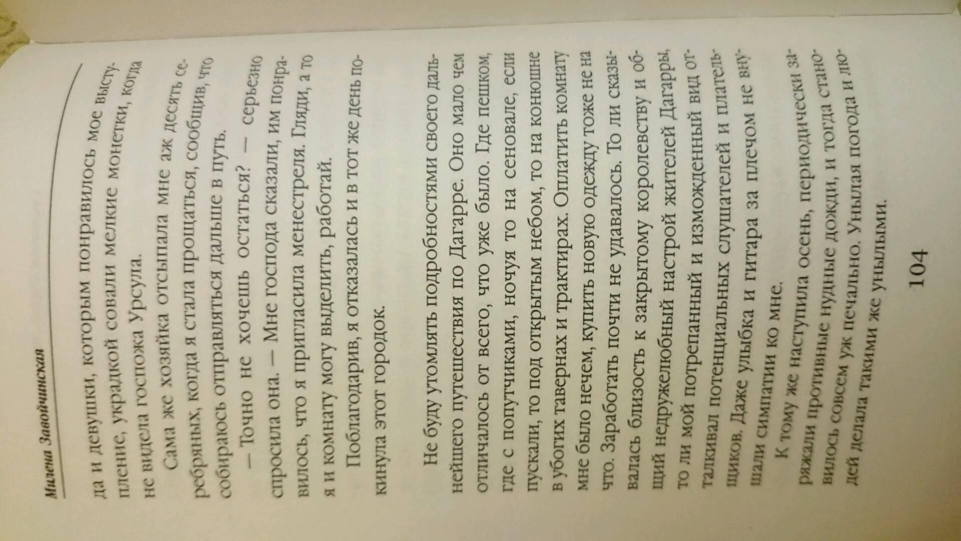 Иллюстрация 29 из 35 для Струны волшебства. Книга 1. Страшные сказки закрытого королевства - Милена Завойчинская   Лабиринт - книги. Источник: Лабиринт