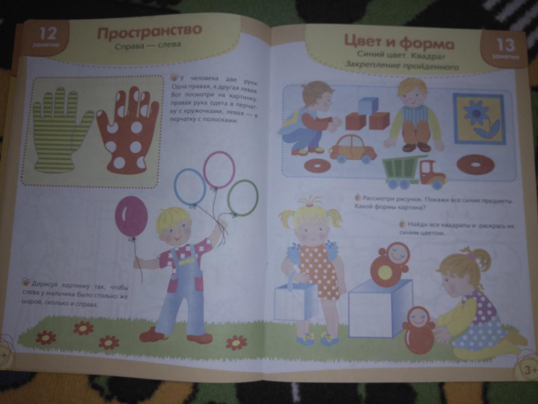Иллюстрация 44 из 50 для Я учусь считать. Рабочая тетрадь. 3+ - Т. Давыдова | Лабиринт - книги. Источник: Солнышко Светка