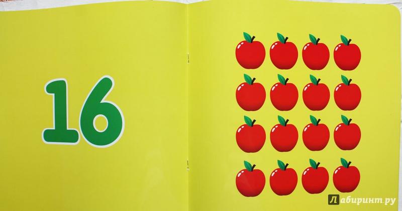 Иллюстрация 4 из 5 для Счет от 1 до 100 | Лабиринт - книги. Источник: Сидоренко  Сергей