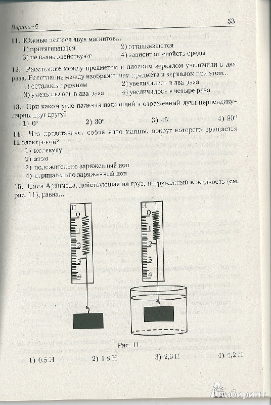 Иллюстрация 2 из 5 для Физика. 9 класс. Подготовка к ГИА-2012 - Монастырский, Богатин, Горбачев, Игнатова, Нечепуренко | Лабиринт - книги. Источник: маат