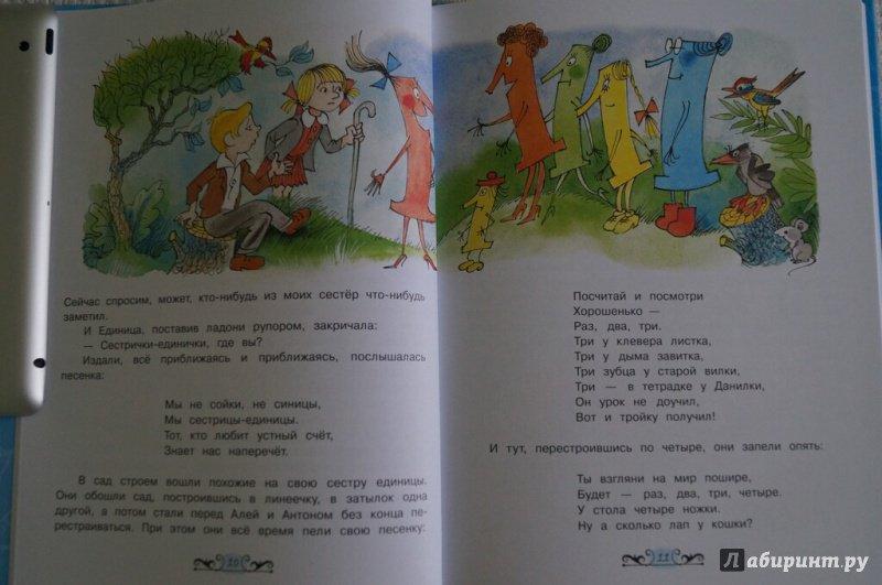 Иллюстрация 5 из 21 для Может, Нуль не виноват? - Ирина Токмакова   Лабиринт - книги. Источник: dragonfly