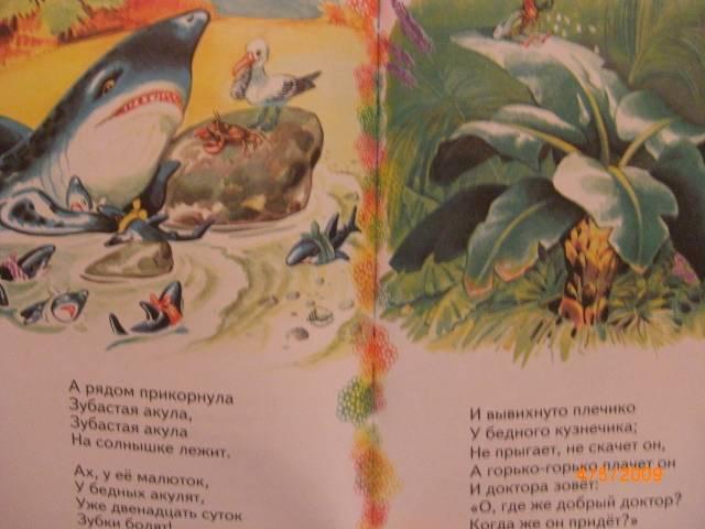 Иллюстрация 2 из 2 для Айболит - Корней Чуковский | Лабиринт - книги. Источник: sany
