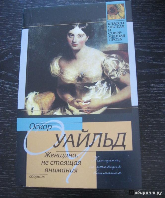 Иллюстрация 1 из 11 для Женщина, не стоящая внимания - Оскар Уайльд | Лабиринт - книги. Источник: Хабаров  Кирилл Андреевич