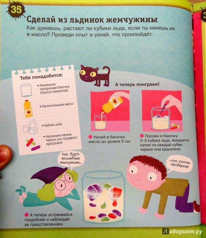 Иллюстрация 29 из 31 для Большая книга простых экспериментов для детей | Лабиринт - книги. Источник: Савчук Ирина