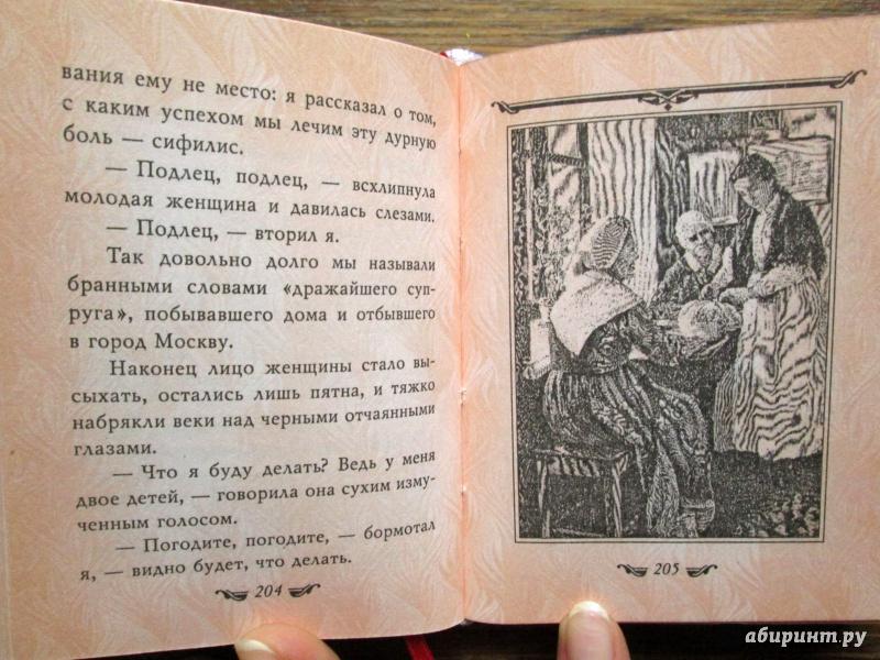Иллюстрация 15 из 19 для Записки юного врача - Михаил Булгаков | Лабиринт - книги. Источник: Зеленая шляпа