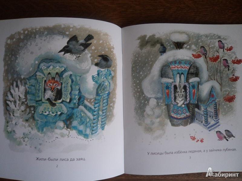 Иллюстрация 4 из 51 для Лиса и заяц - Евгений Чарушин | Лабиринт - книги. Источник: Karfagen