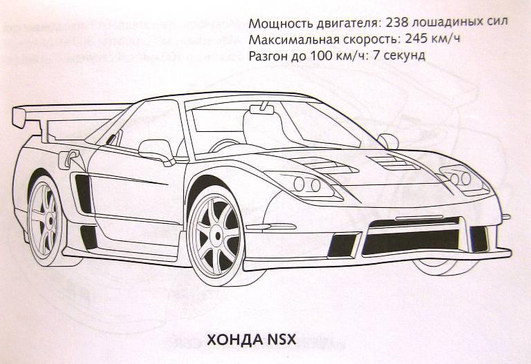 Иллюстрация 5 из 11 для Гоночные автомобили | Лабиринт ...