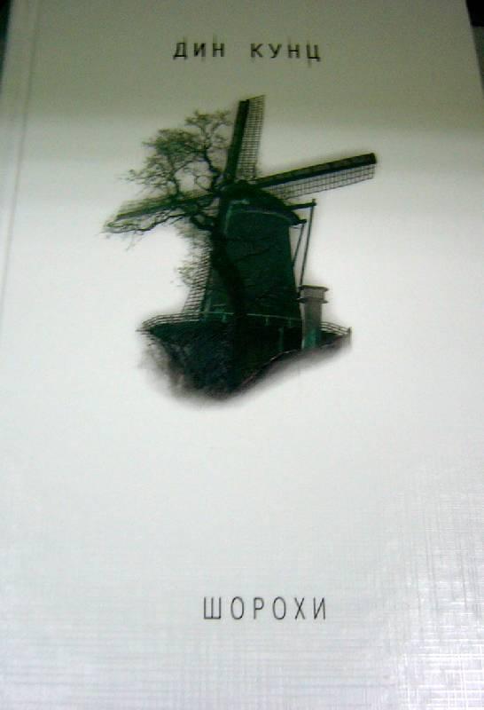Иллюстрация 3 из 12 для Шорохи - Дин Кунц   Лабиринт - книги. Источник: Nika