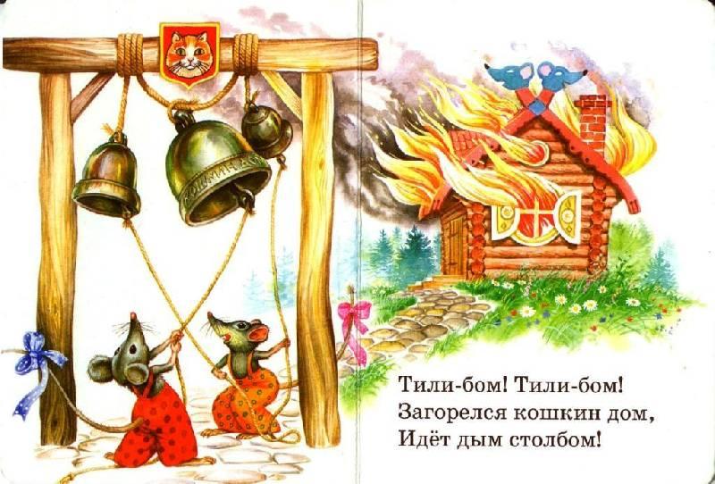 Иллюстрация 1 из 13 для Карусель: Кошкин дом   Лабиринт - книги. Источник: Zhanna