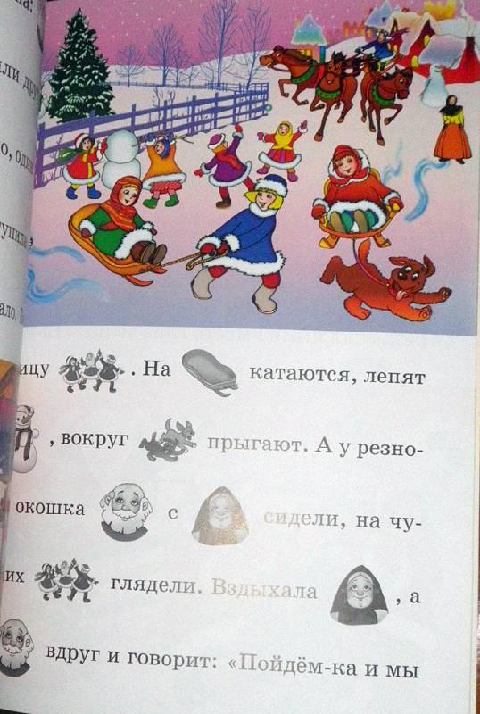 Иллюстрация 34 из 37 для Сборник №3   Лабиринт - книги. Источник: АннаЛ