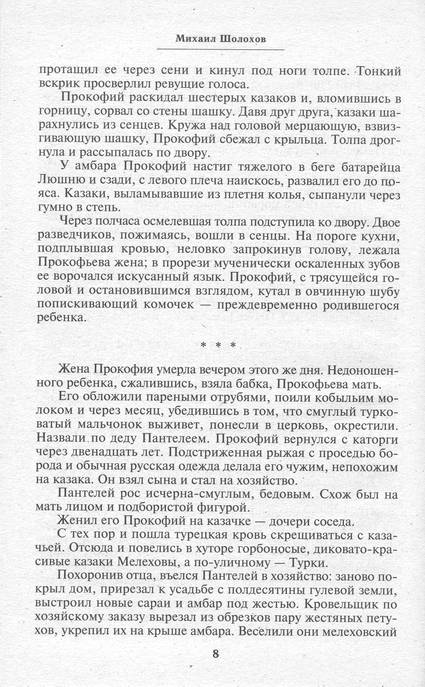 Иллюстрация 17 из 21 для Тихий Дон. Том 1 - Михаил Шолохов | Лабиринт - книги. Источник: * Ольга *