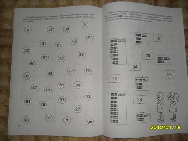 Иллюстрация 8 из 9 для Обучение счёту. Я считаю до 100 - Николай Бураков | Лабиринт - книги. Источник: mogitatiana