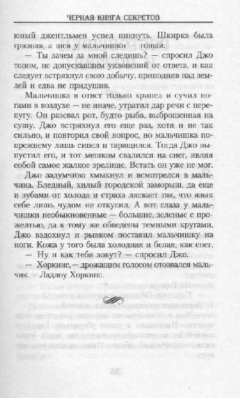 Иллюстрация 15 из 23 для Черная книга секретов - Ф. Хиггинс   Лабиринт - книги. Источник: Zhanna