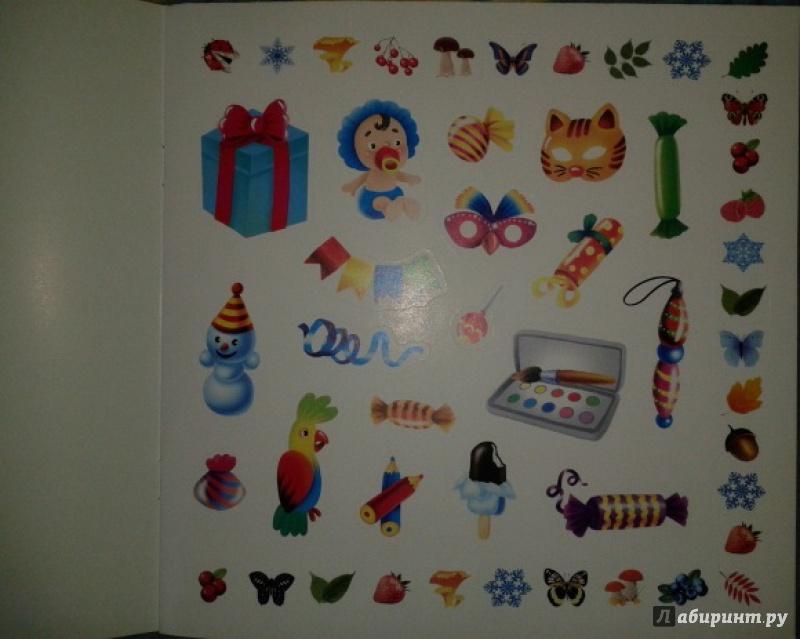 Иллюстрация 1 из 10 для Любимые игрушки. 222 наклейки - Валентина Дмитриева | Лабиринт - книги. Источник: Kalinkina