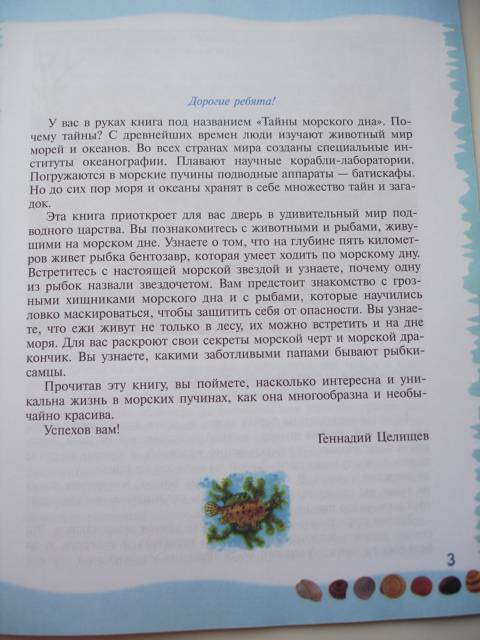 Иллюстрация 27 из 39 для Тайны морского дна: книга для чтения детям - Геннадий Целищев | Лабиринт - книги. Источник: Осьминожка