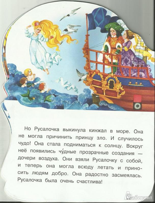 Иллюстрация 5 из 5 для Русалочка | Лабиринт - книги. Источник: С.  Надежда