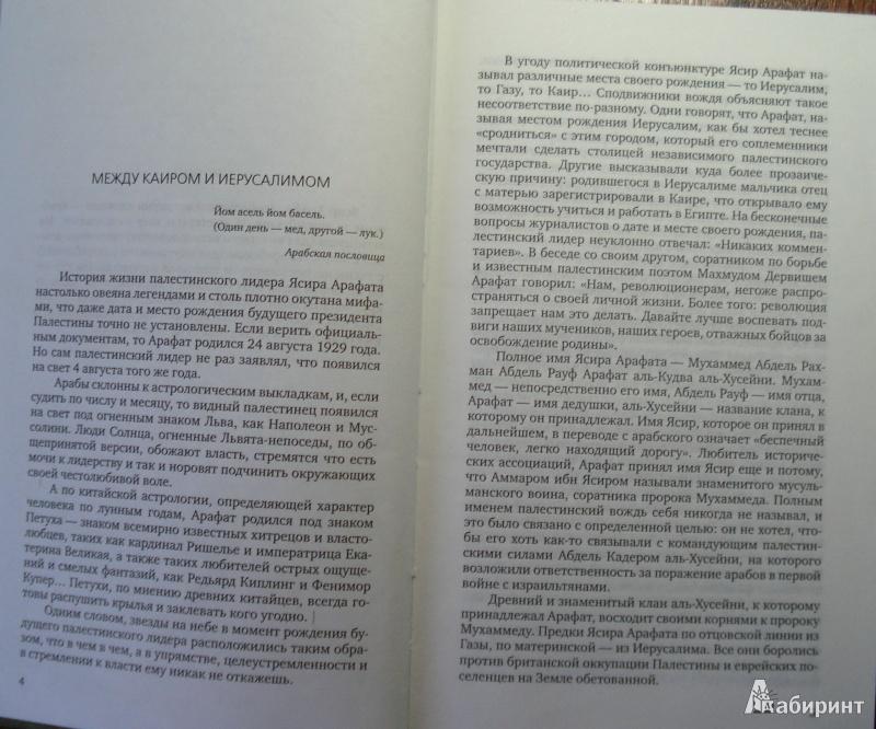 Иллюстрация 3 из 6 для Человек с тысячью лиц. Ясир Арафат - Яков Боровой   Лабиринт - книги. Источник: helgmar