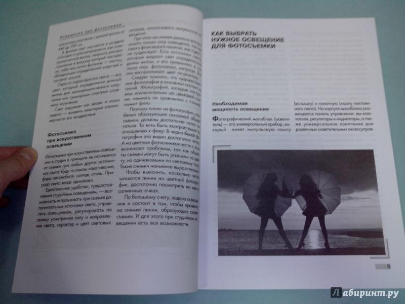 Иллюстрация 10 из 13 для Освещение при фотосъемке. Практическое пособие для фотографов (+DVD) - Дмитрий Кораблев | Лабиринт - книги. Источник: dbyyb